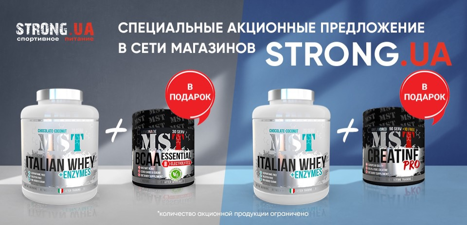 MST Nutrition