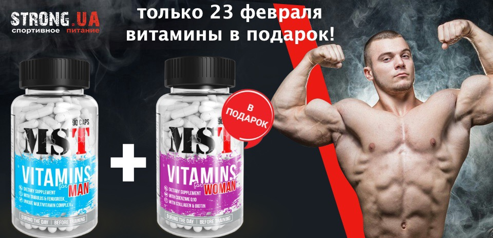 Акция MST Nutrition Vitamins for Woman, 90 caps - Vitamins for Man, 90 caps