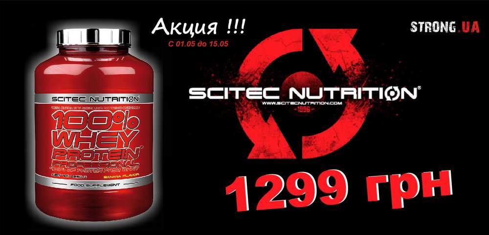 WHEY PROTEIN PROFESSIONAL, 2350 G